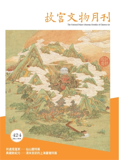 故宫文物月刊424期(七月份)