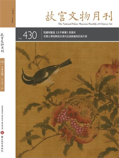 故宮文物月刊430期(一月份)