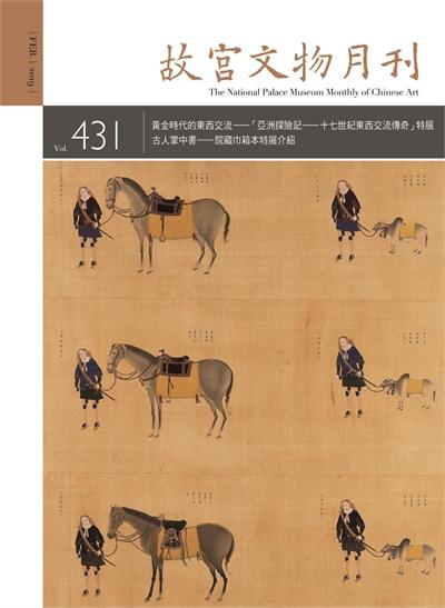 故宮文物月刊431期(二月份)