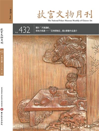 故宮文物月刊432期(三月份)