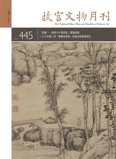 The National Palace Museum Monthly of Chinese Art (no. 445, April) (in Chinese)