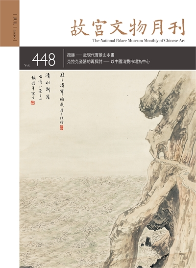 The National Palace Museum Monthly of Chinese Art (no. 448, July) (in Chinese)