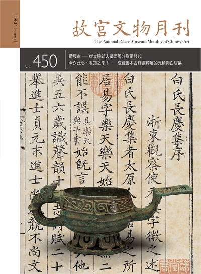 The National Palace Museum Monthly of Chinese Art (no. 450, September) (in Chinese)