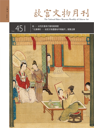 The National Palace Museum Monthly of Chinese Art (no. 451,  October) (in Chinese)