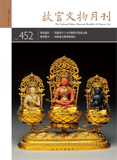 The National Palace Museum Monthly of Chinese Art (no. 452,  November) (in Chinese)