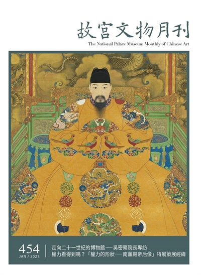 The National Palace Museum Monthly of Chinese Art (no. 454, January) (in Chinese)