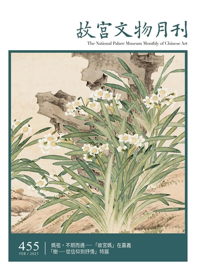 The National Palace Museum Monthly of Chinese Art (no. 455, February) (in Chinese)