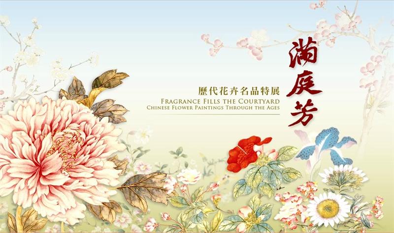 滿庭芳-歷代花卉名品特展