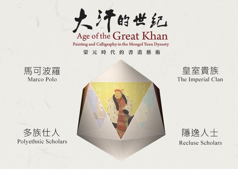 大汗的世紀─蒙元時代的書畫藝術